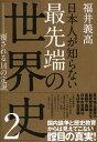 日本人が知らない最先端の「世界史」2 覆される14の定説 [ 福井義高 ]