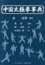 中国太極拳事典 [ 余功保 ]
