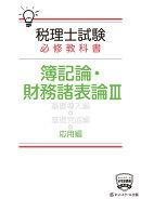 税理士試験必修教科書簿記論・財務諸表論応用編(3)