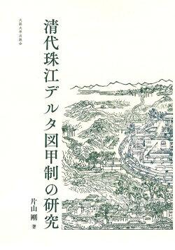 清代珠江デルタ図甲制の研究