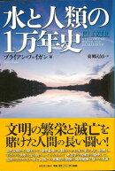 【バーゲン本】水と人類の1万年史