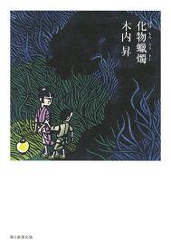 化物〓燭 [ 木内昇 ]