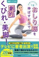 体が硬くてもラクにできる! 1分おしり筋を伸ばすだけで劇的くびれ・美脚!