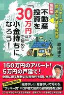 不動産投資を「30万円以下」で始めて小金持ちになろう!最新版