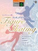 STAGEA エレクトーンで弾く 5級 Vol.58 フィギュアスケート9