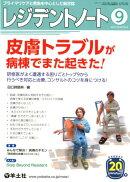 レジデントノート2018年9月号 Vol.20 No.9