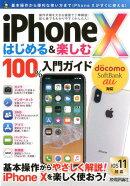 iPhone Xはじめる&楽しむ100%入門ガイド