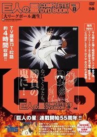巨人の星 COMPLETE DVD BOOK vol.8