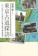 【謝恩価格本】東京古道探訪  江戸以前の東京の古道を探る歴史散歩