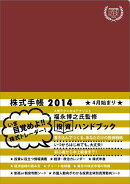 Investors Handbook 2014 株式手帳 (4月始まり)