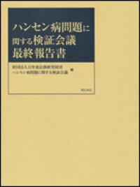 ブックス: ハンセン病問題に関する検証会議最終報告書 - 日弁連法務研究財団 - 9784750326139 : 本
