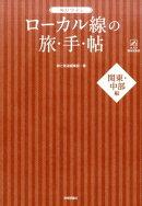 ぬりつぶし「ローカル線」の旅◆手◆帖(関東・中部編)