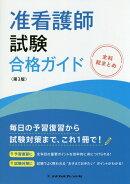 准看護師試験合格ガイド第3版