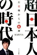 超日本人の時代