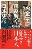 「お金」で読み解く日本史 (SB新書)