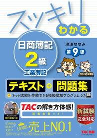 スッキリわかる 日商簿記2級 工業簿記 第9版 [ 滝澤 ななみ ]