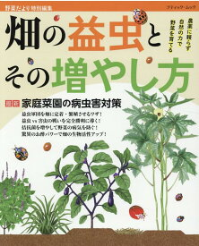 畑の益虫とその増やし方 農薬に頼らず自然の力で野菜を育てる (ブティック・ムック 野菜だより特別編集)