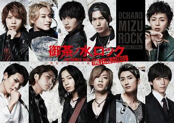 御茶ノ水ロック -THE LIVE STAGE- 完全エディット版 DVD