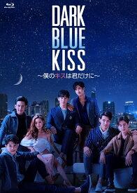 Dark Blue Kiss〜僕のキスは君だけに〜 Blu-ray BOX【Blu-ray】 [ テイ・タワン ]