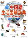 オールカラー中国語生活図解辞典 DVD-ROM付き 中国大陸、台湾で役立つ [ 遠藤雅裕 ]