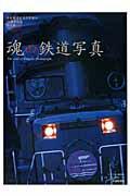 魂の鉄道写真