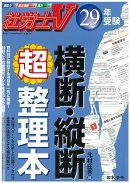 29年受験 横断・縦断超整理本