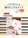 誰でも簡単にできる、刺しゅう作品のための縁の仕上げ方ガイド(vol.2) 182パターン [ 戸塚貞子 ]