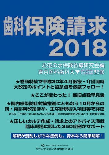 歯科保険請求2018 [ お茶の水保険診療研究会 ]