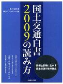 国土交通白書2009の読み方