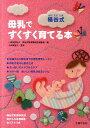 桶谷式母乳ですくすく育てる本 [ 桶谷式乳房管理法研鑚会 ]