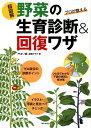 プロが教える 超図解 野菜の生育診断&回復ワザ [ 「やさい畑」菜園クラブ ]