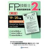 2級FP技能士[実技・個人資産相談業務]精選問題解説集('19~'20年版)