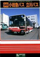 小田急バス・立川バス