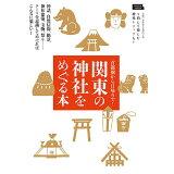 関東の神社をめぐる本 (LMAGA MOOK)