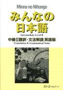みんなの日本語中級2 翻訳・文法解説 英語版