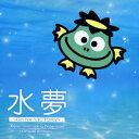 日本水泳連盟公式アンセム::水夢 [ KAZSIN ]