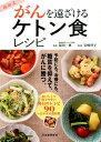 福田式 がんを遠ざけるケトン食レシピ [ 福田 一典 ]