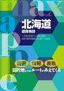 北海道道路地図4版 1:100,000/1:2000,000 (マックスマップル)