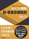 ポイント解説 新・事業承継税制Q&A [ 税理士法人タクトコンサルティング ]