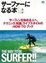 サーファーになる本 サーフィンを始める人へ。テクニック、知識、ライフス (エイムック)