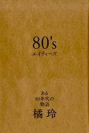 【謝恩価格本】80'sエイティーズ