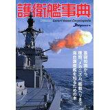護衛艦事典 (イカロスMOOK)