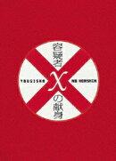 容疑者Xの献身 スペシャル・エディション