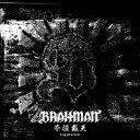 不倶戴天ーフグタイテンー (初回限定盤 CD+DVD) [ BRAHMAN ]
