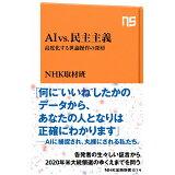 AI vs.民主主義 (NHK出版新書)