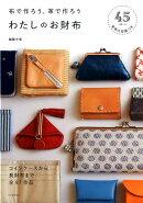 布で作ろう、革で作ろう わたしのお財布