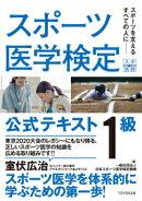 スポーツ医学検定 公式テキスト 1級