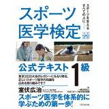 スポーツ医学検定公式テキスト1級