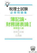 税理士試験必修問題集簿記論・財務諸表論(1)