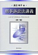 刑事訴訟法講義第7版